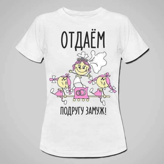 Недорогие футболки для девичника с прикольными надписями ... - photo#16