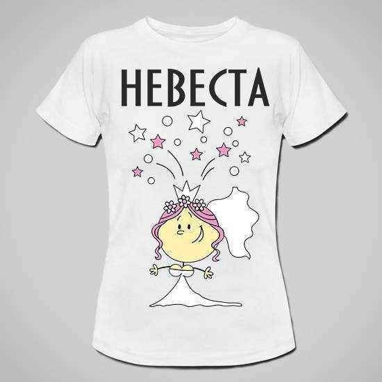Недорогие футболки для девичника с прикольными надписями ... - photo#26