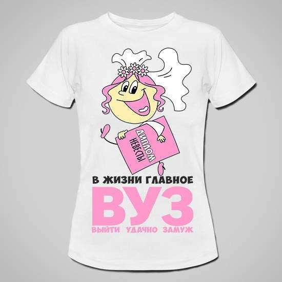 Недорогие футболки для девичника с прикольными надписями ... - photo#20