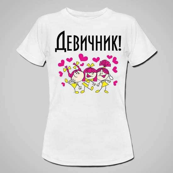 Недорогие футболки для девичника с прикольными надписями ... - photo#15
