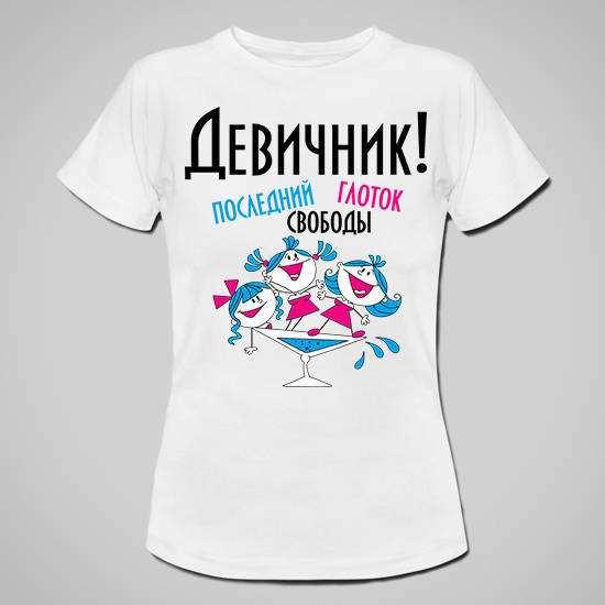 Недорогие футболки для девичника с прикольными надписями ... - photo#10