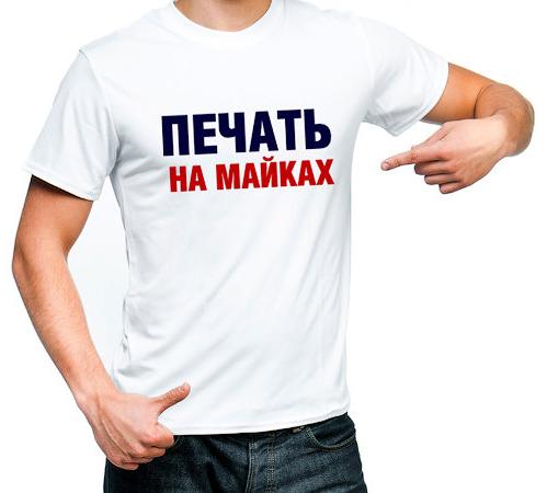 Печать на футболках - один из способов эффективной рекламы